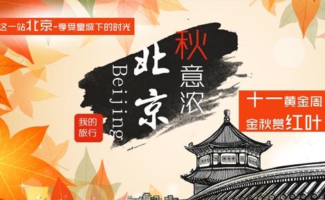 A 印像北京五星尊贵游双飞四日游/单飞单动四日游/双动四日游(0自费0购物)s