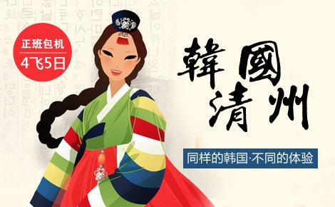 韩国仁川、首尔、坡州普罗旺斯村、Heyri艺术村、蜡像馆、乐天世界、乱打秀亲子双轮六日游g