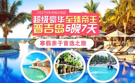 蜜月主题产品 【顶奢普吉岛】 曼谷+普吉岛5晚7日游 yy