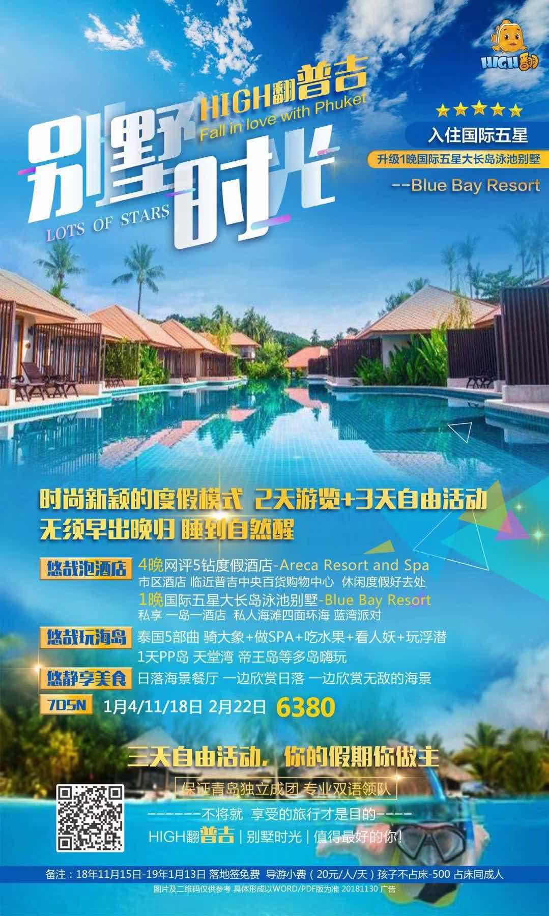 别墅时光 全程入住国际五星酒店  两天游览三天自由活动