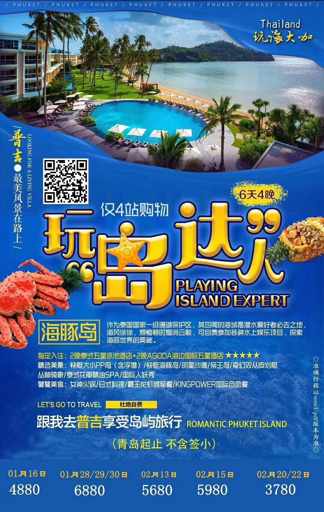 春节 玩岛达人普吉岛六天四晚 全程四个购物店