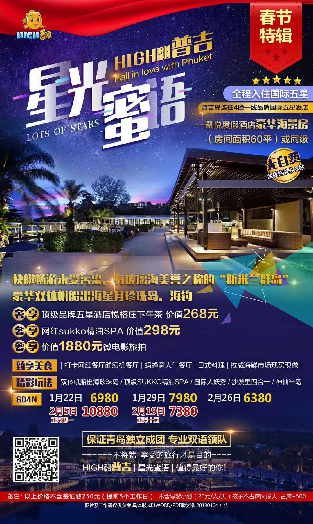 春节 星光蜜语 全程入住国际五星酒店