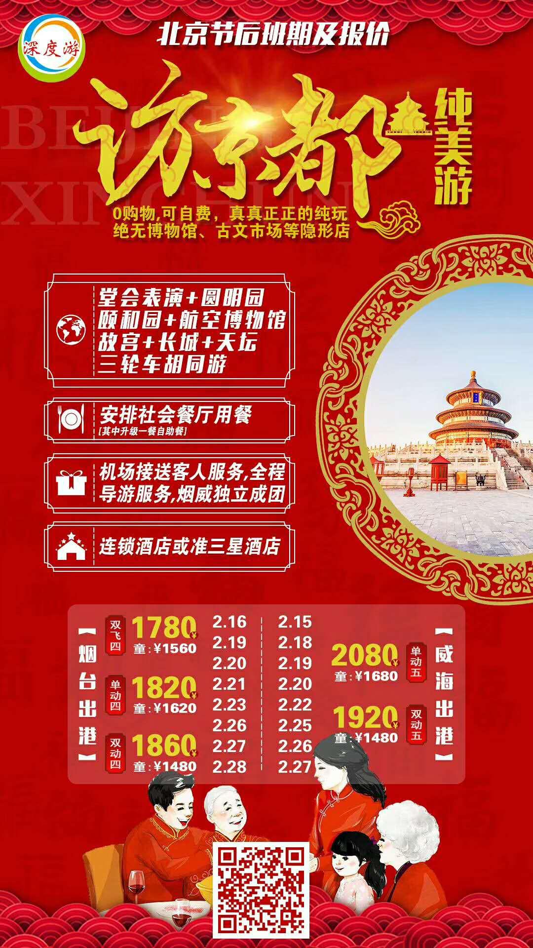 访京都 北京四日游  0购物可自费