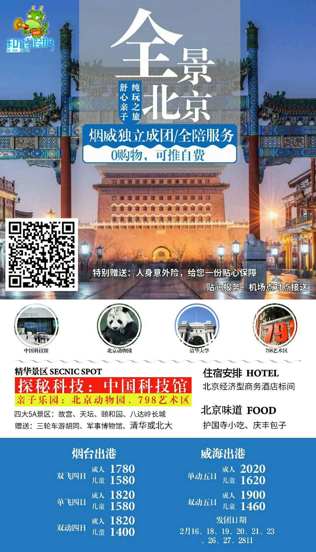 全景北京四日游 0购物可自费 独立成团