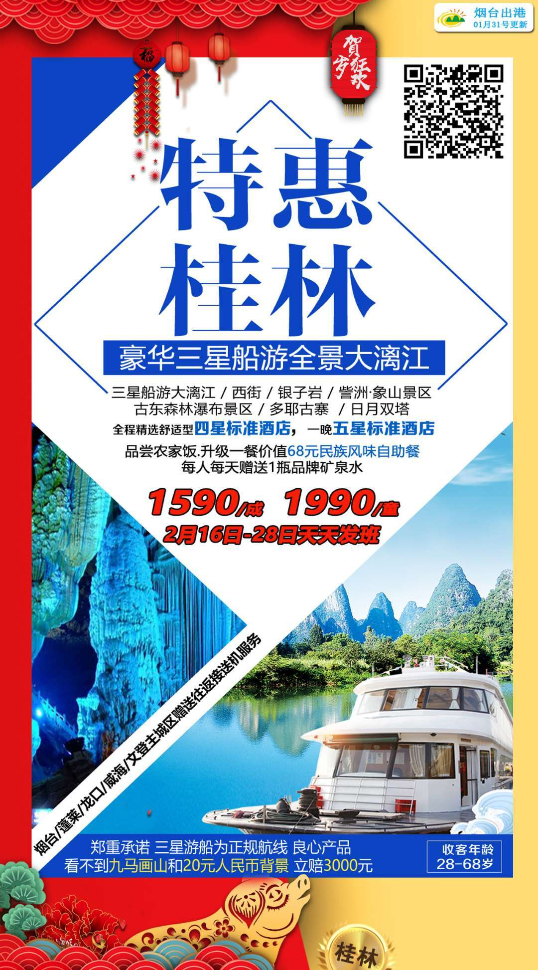 特惠桂林 三星游船 天天发团