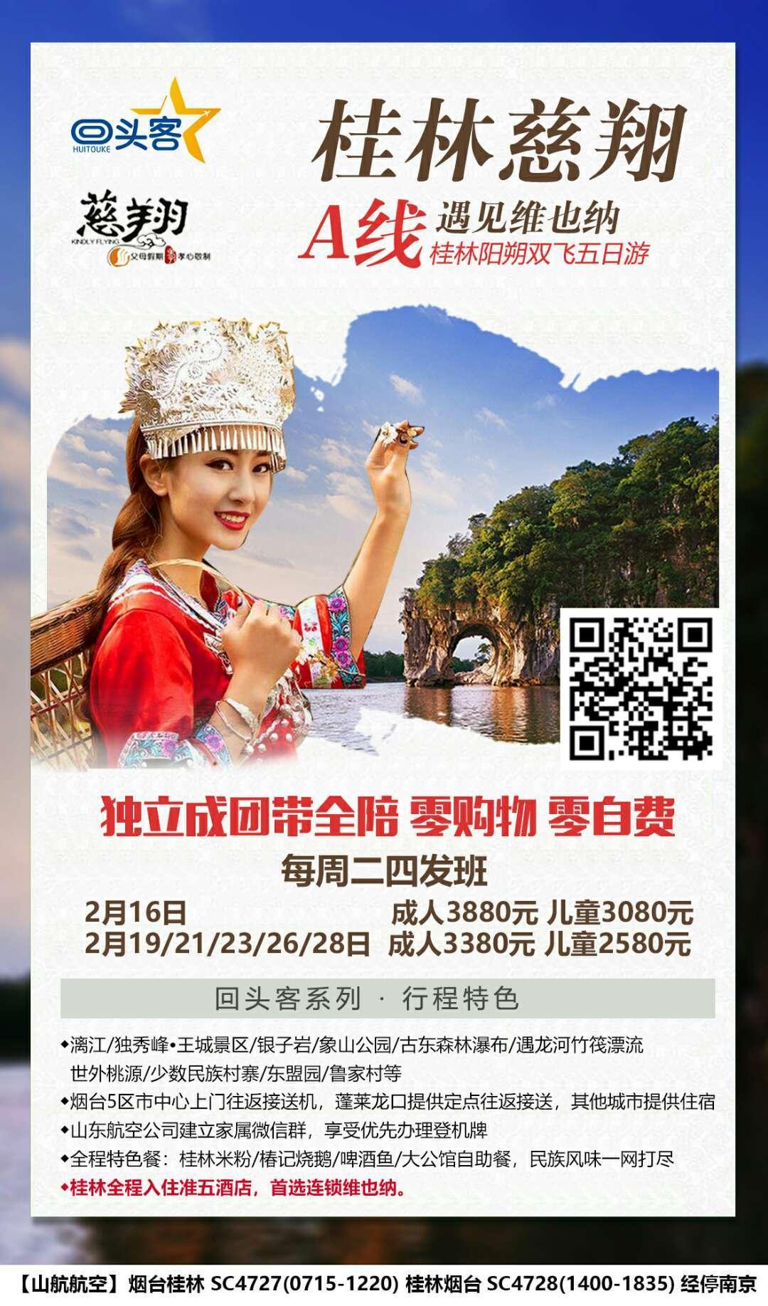 慈翔桂林A线  独立成团带全陪0购物0自费