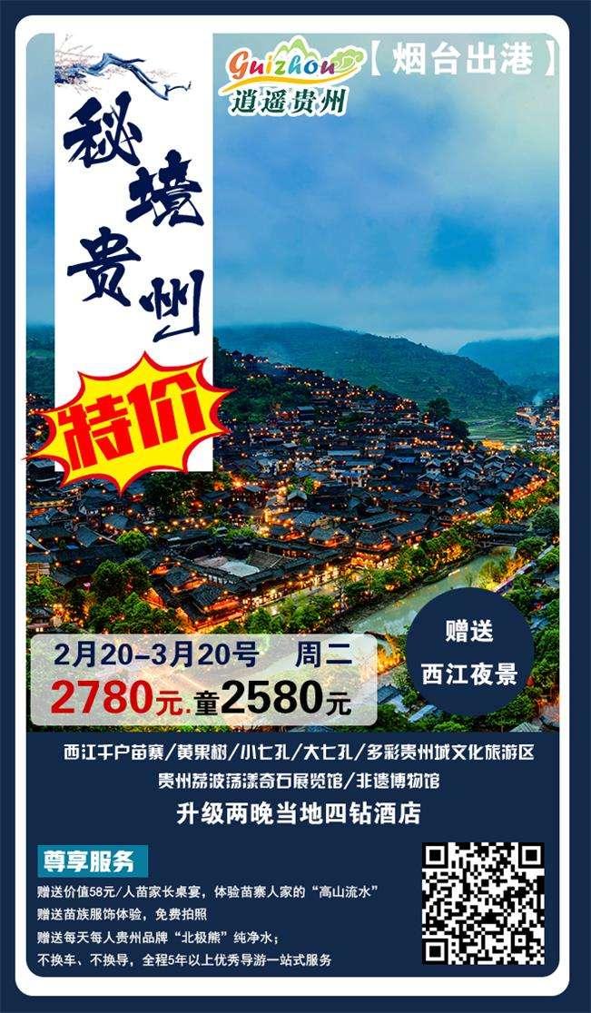 秘境贵州 特价线路 升级当地四钻酒店