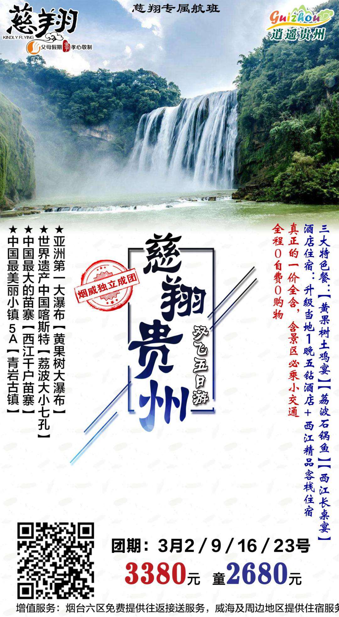慈翔贵州 双飞五日游 独立成团 全程0自费0购物