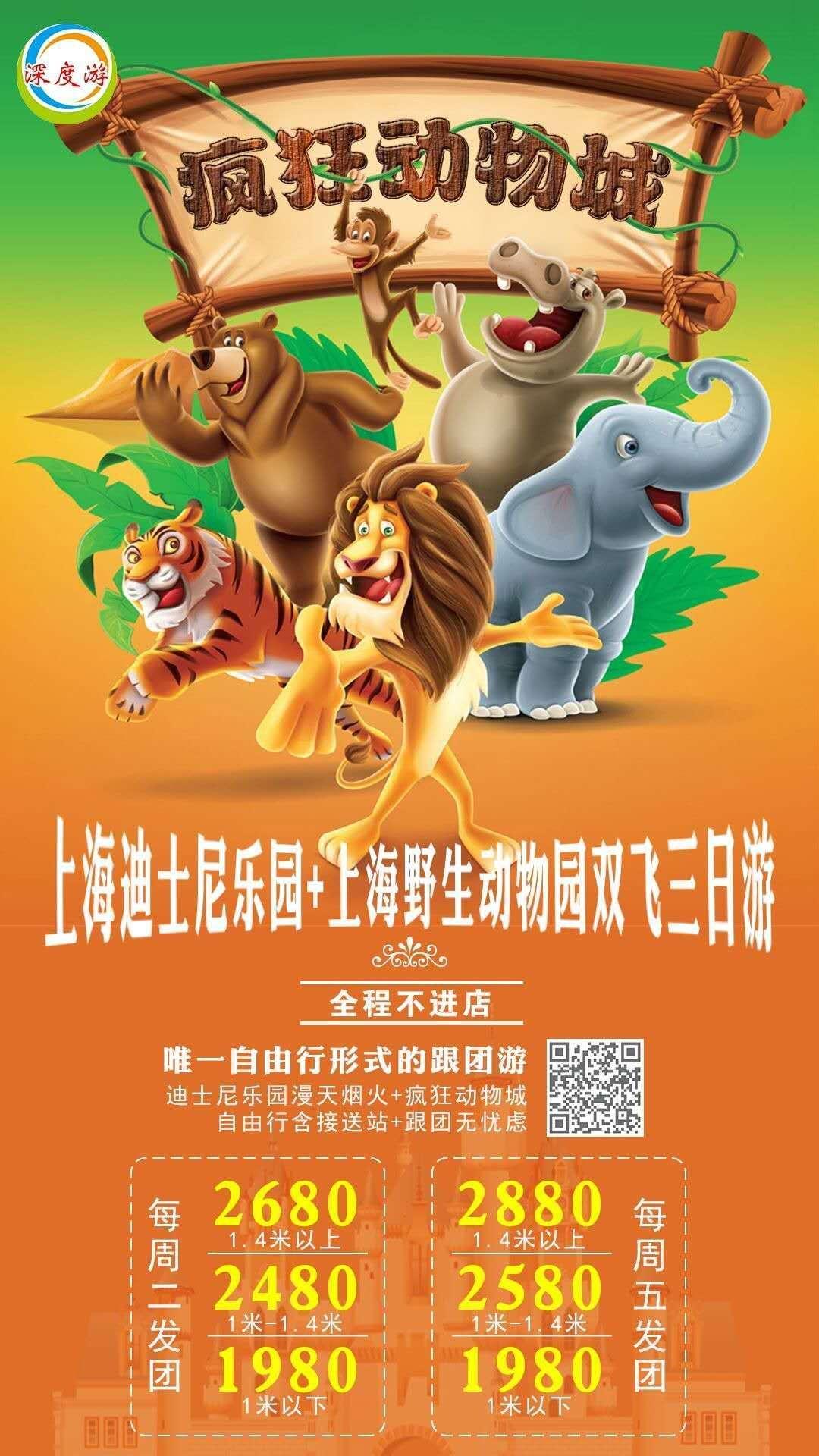 疯狂动物城  迪士尼+上海野生动物园双飞三日游