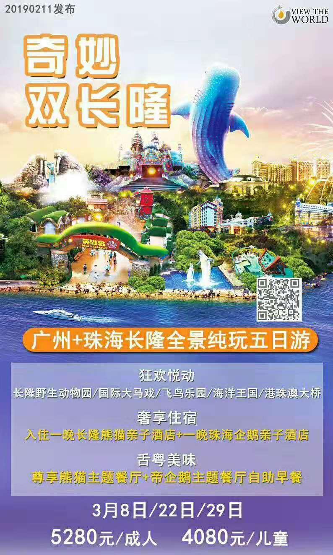 奇妙双长隆  广州珠海长隆全景纯玩五日游