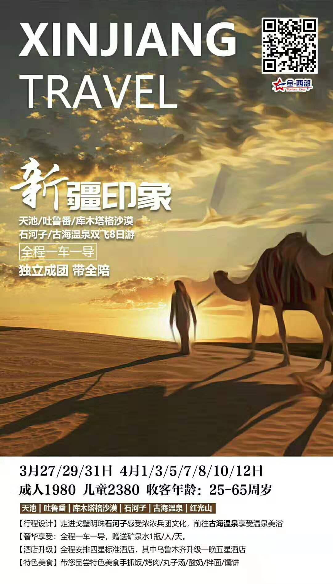 新疆印象 天池吐鲁番库木塔格沙漠石河子古海温泉双飞八日游
