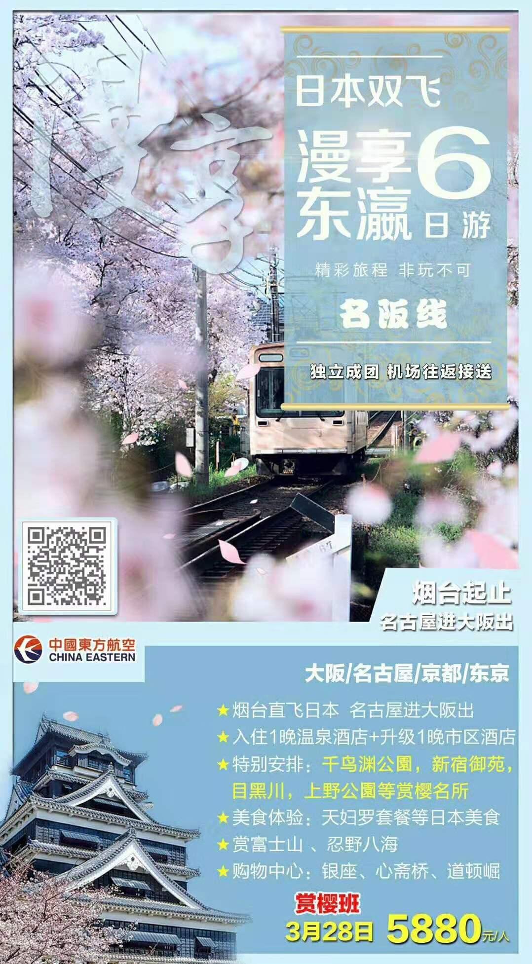 慢享东瀛名阪线路 烟台起止  东航