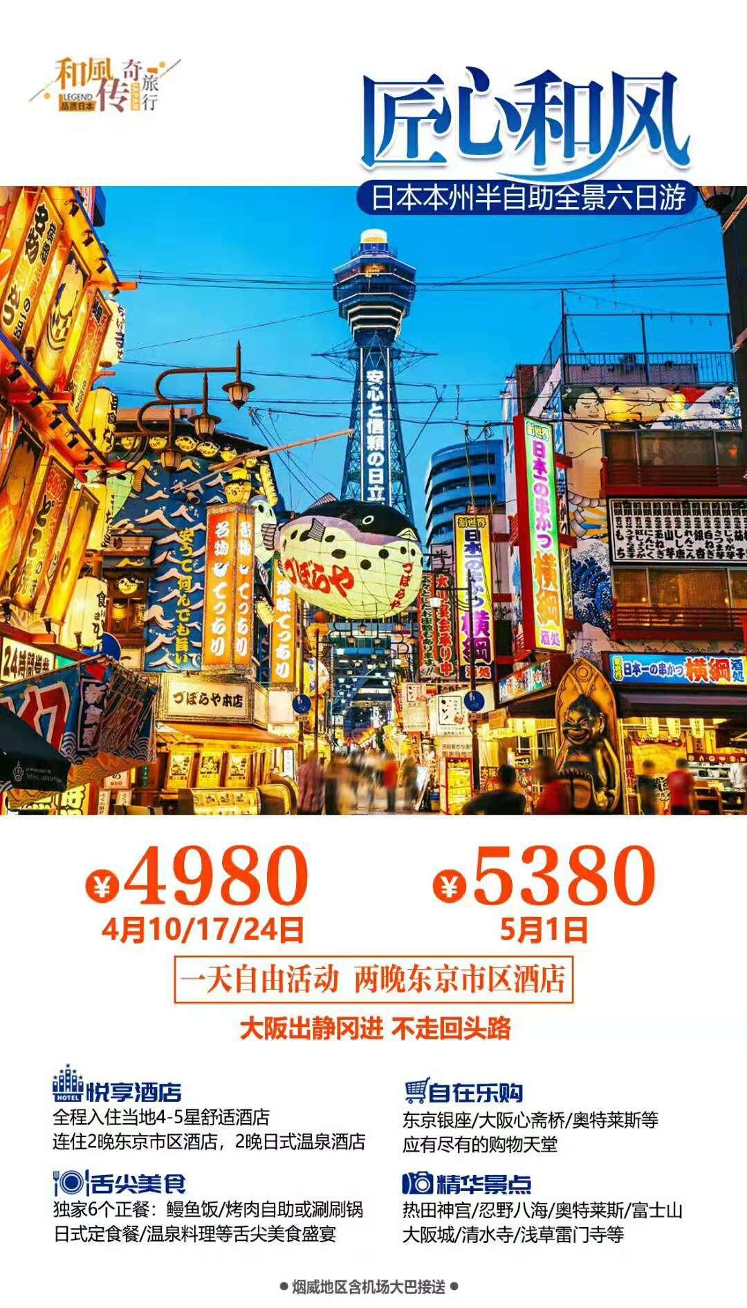 4月 匠心和风 本州半自助六日游一天自由活动 静阪