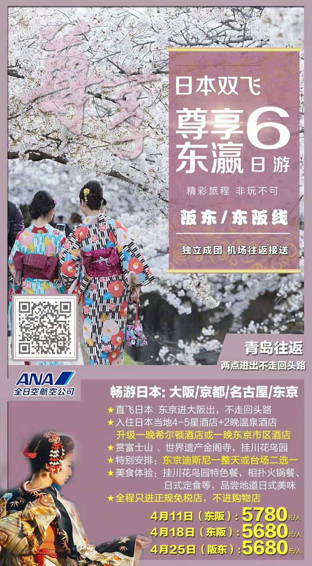 4月 尊享东瀛双飞六日游 青岛往返 东阪/阪东